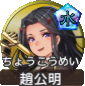 choukoumei_icon.png