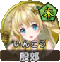 inkou_icon.png