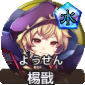 yousen_icon.png